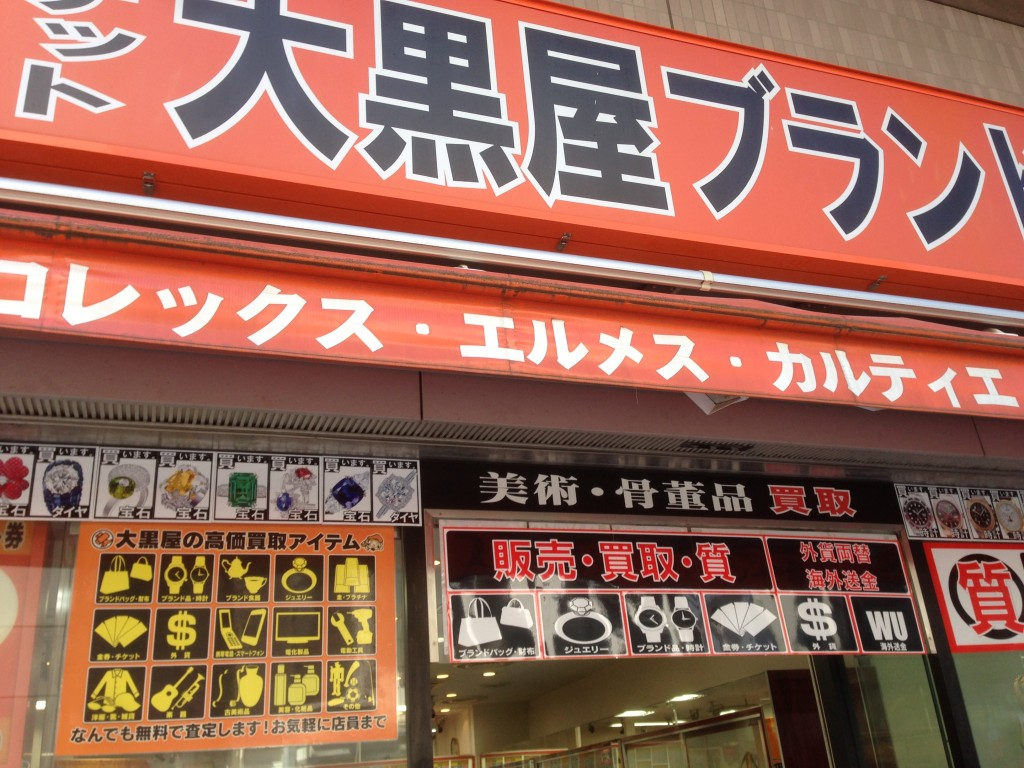 大黒屋 町田店