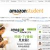 学生ならAmazonStudentに入らないと絶対に損!学生生活の50%損してる!