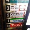 vipライナーの東京ラウンジを使ってみたら意外に快適だった件